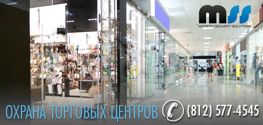 Охрана торгового центра