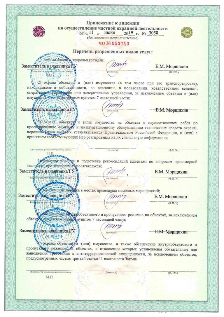 Лицензия на осуществление частной охранной деятельности Охраной организации «МСС-Запад» стр. 2