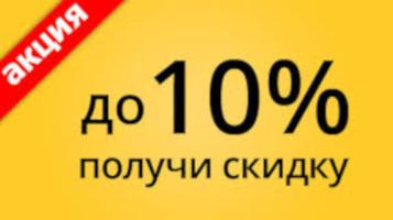 При оплате услуг на 12 месяцев вперед предоставляется скидка 10% на обслуживание